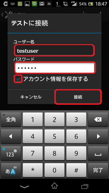 Softether PacketixVPN 4 0 -iphone、AndroidでVPN接続(Android