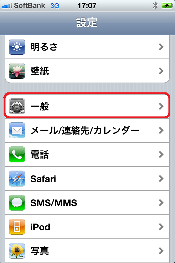 Softether PacketixVPN 4 0 -iphone、AndroidでVPN接続(iphone