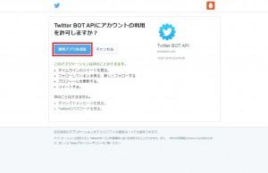 twitter_api3-5