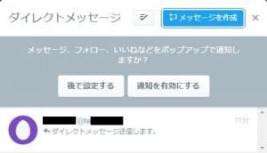 twitter_api4-6