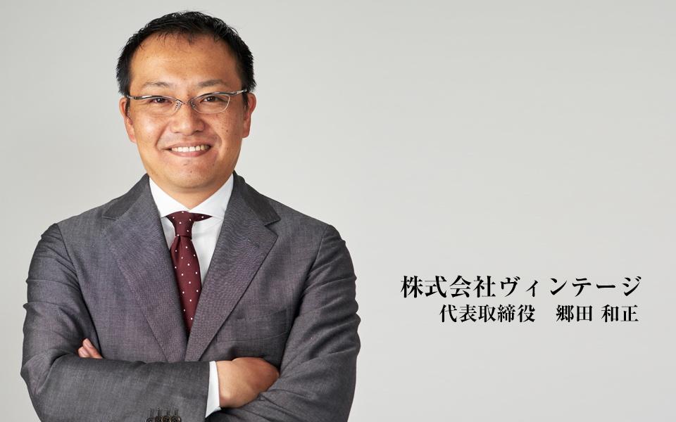 株式会社ヴィンテージ 代表取締役 郷田和正